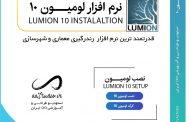 دانلود لومیون 10 به همراه کرک لومیون ۱۰ پرو | Lumion 10 Pro