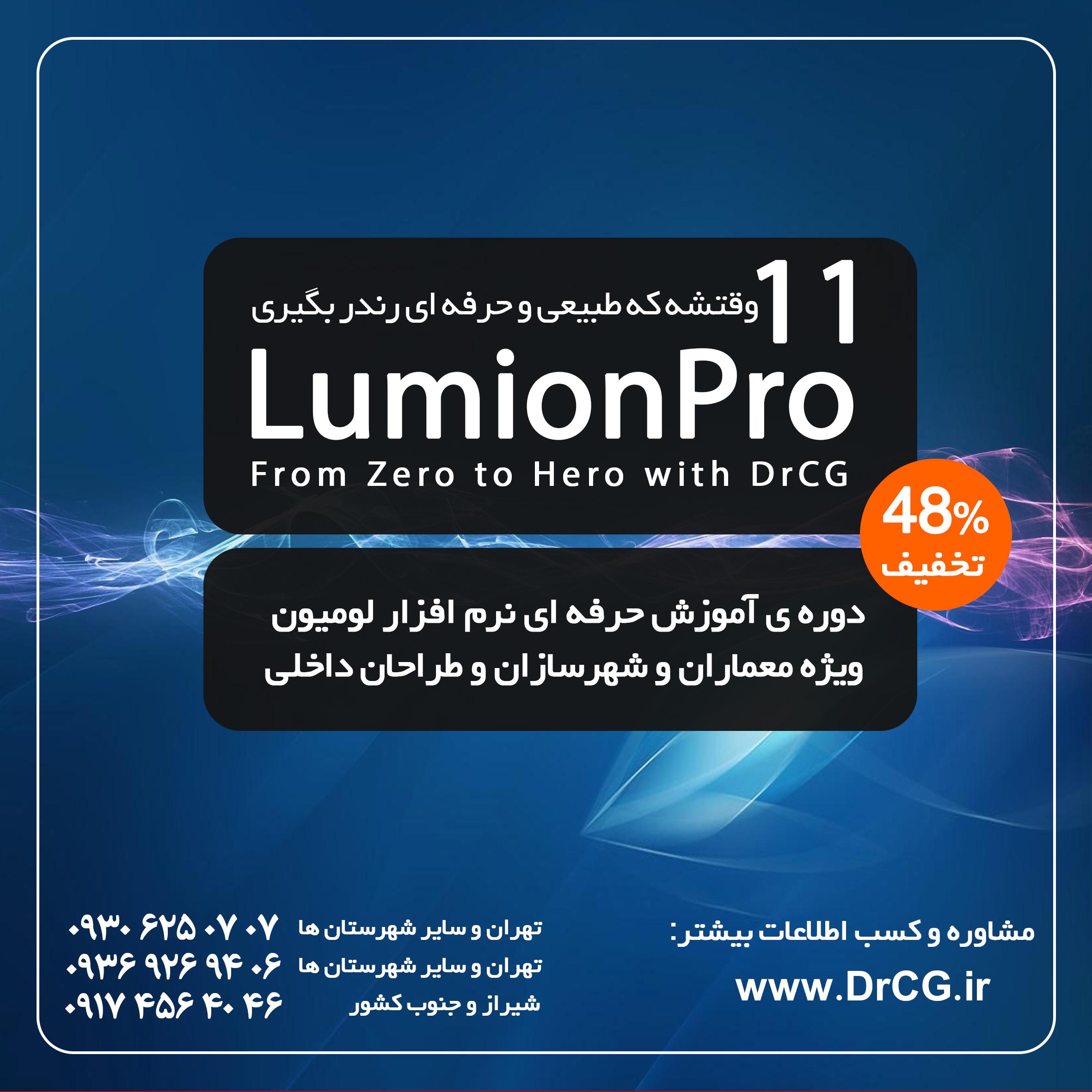 صفر تا صدآموزشلومیون 11 - Lumion Pro