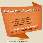 برنامه فیزیکی نمایشگاه