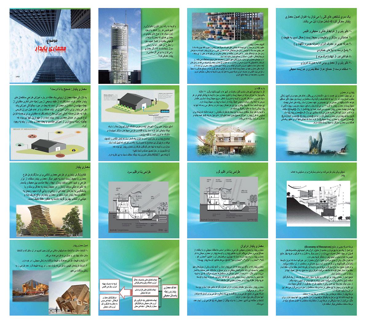 معماری-پایدار_Page_1