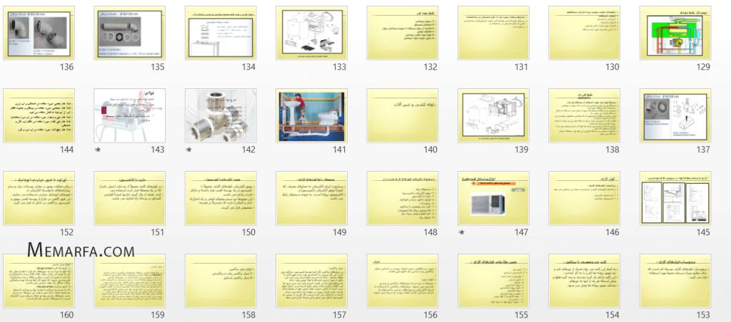 پروژه تاسیسات الکتریکی و مکانیکی ساختمان (۵)
