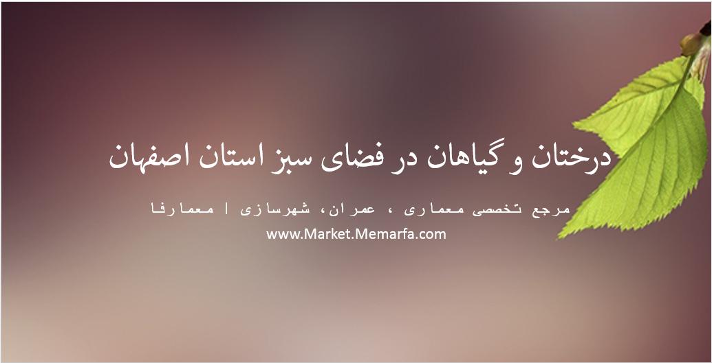 دانلود پاورپوینت درختان و گیاهان در فضای سبز استان اصفهان